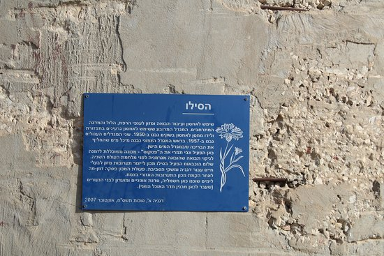 Kibbutz Degania Alef: the story of the Silo (only in Hebrew)