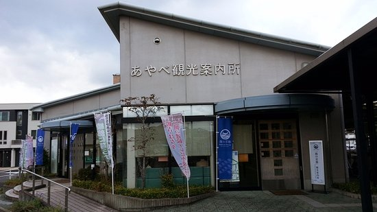 ‪Ayabe Tourist Information Center‬