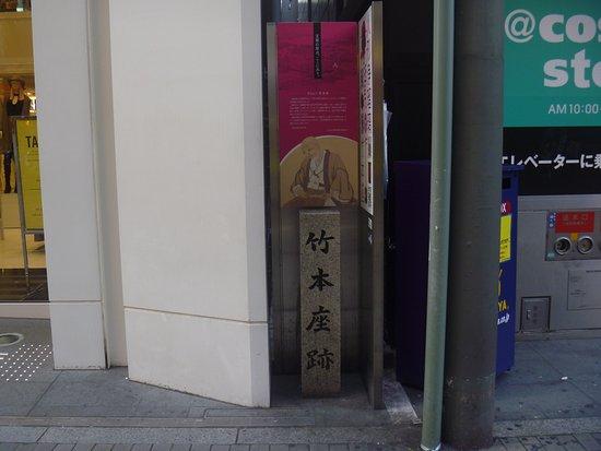 Takemotoza Monument