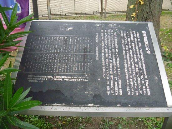 Kanjinzumo Kogyonoji