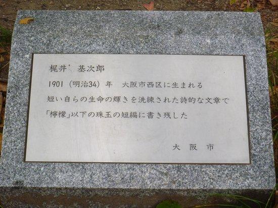 Motojiro Kajii Literary Monument