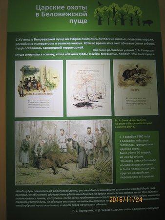 State Darwin Museum : Информационный стенд выставки в Дарвиновском музее