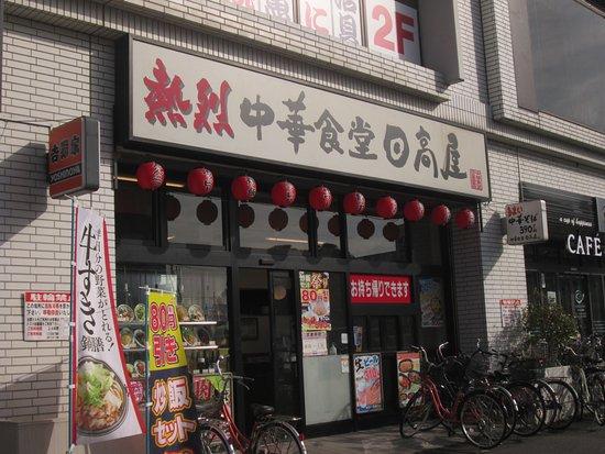 Koshigaya, Japan: トスカ1階にあります