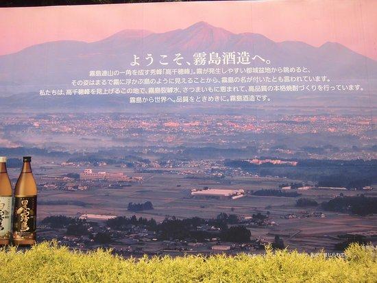 Miyakonojo, Japan: 霧島酒造看板