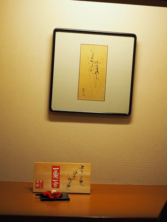 Imagen de Yunokuni Tensyo