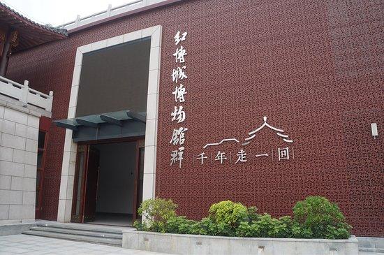 Hongmu Museum: photo1.jpg