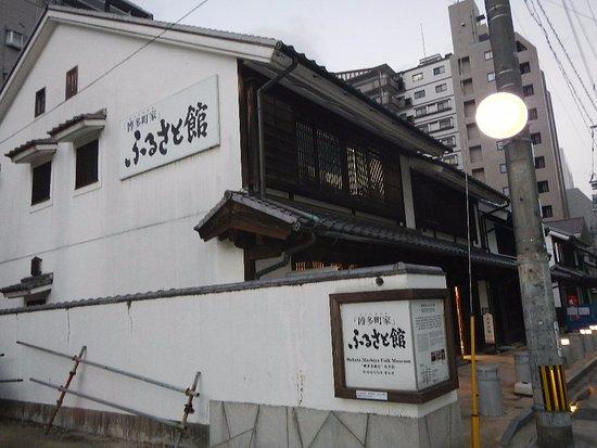 「博多町家」ふるさと館 外観 - Bild från Hakata Machiya Folk Museum ...