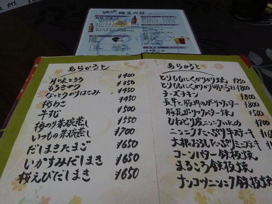 Nomi, Japón: メニューの一部