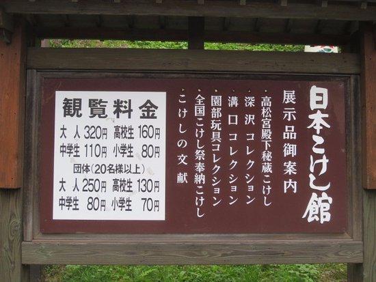 Osaki, ญี่ปุ่น: 案内板