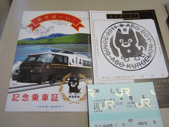 Kumamoto Prefecture, اليابان: 記念乗車証と指定券