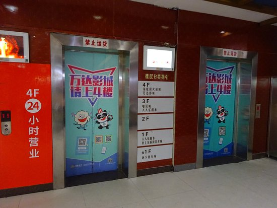 Haidilao Hot Pot Cheng (Jiefang Road): Elevator to Haidilao Hot Pot Jiefang Rad