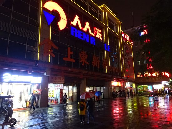 Haidilao Hot Pot Cheng (Jiefang Road): Shopping centre on Jiefang Road where Haidilao Hot Pot restaurant is located.