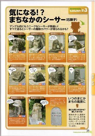Tomigusuku, Japan: 豊見城市の石獅子|市が紹介している10基の石獅子