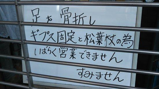 Itami, Japonya: 2016年12月3月現在、休業中