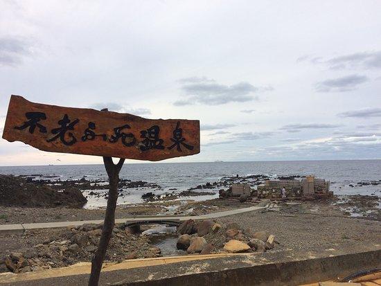 Fukaura-machi, Japan: photo0.jpg