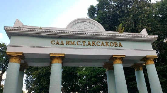 S. Aksakov Garden of Culture and Rest
