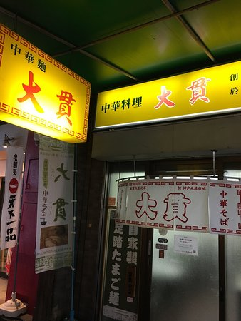 Amagasaki, Japon : photo0.jpg
