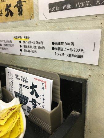 Amagasaki, Japon : photo2.jpg