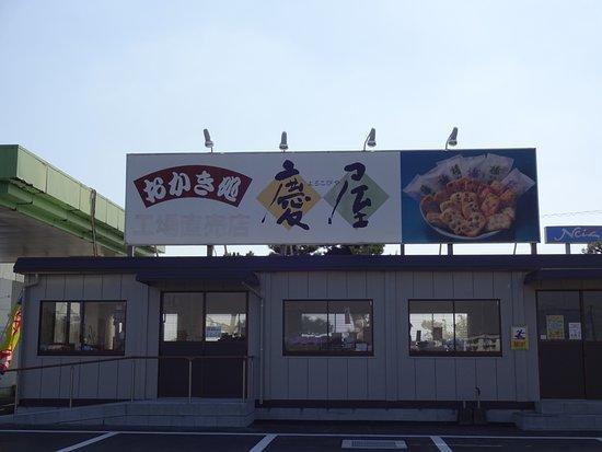 Okakisho Keiya Kimura No Arare