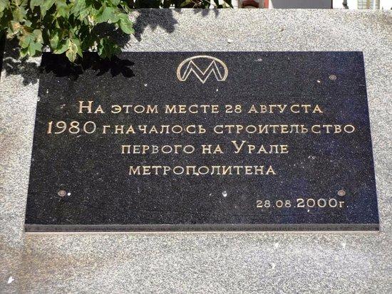 Памятный камень «Начало строительства метрополитена»