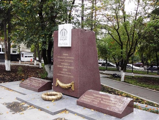 Monument to Faculty, Staff, Students, Graduates of UrGYuA