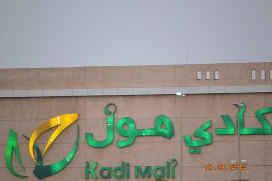 Jazan, Arábia Saudita: The Favourite Shopping Mall of Jizan.