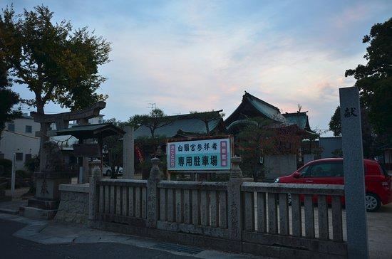 Shirahige-gu
