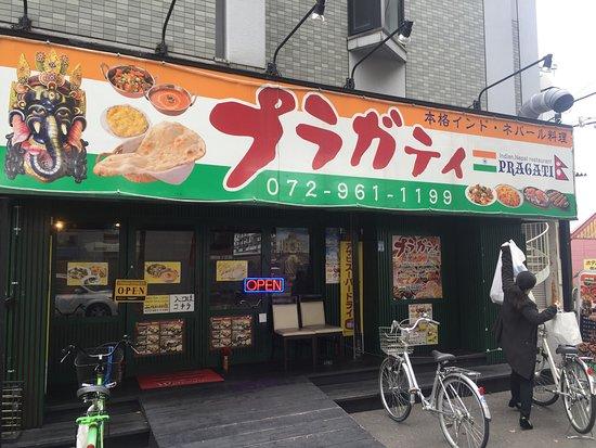 Higashiosaka, Japan: 東大阪のインド系料理では結構上の方に来ます。ネパール人が厨房に入っているようで、安定した味とナンが楽しめます。レパートリーも豊富で、週末でもランチサービスがあるので結構安く上がるのは助かります