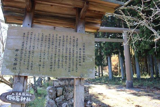 Kushiiwamado Shrine