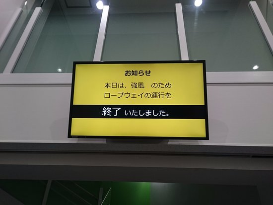 残念な運休表示 - 函館市、函館...