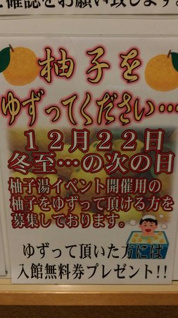 Maebashi, Jepang: あいのやまの湯