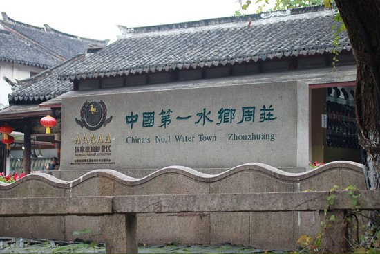 Kunshan, China: photo3.jpg
