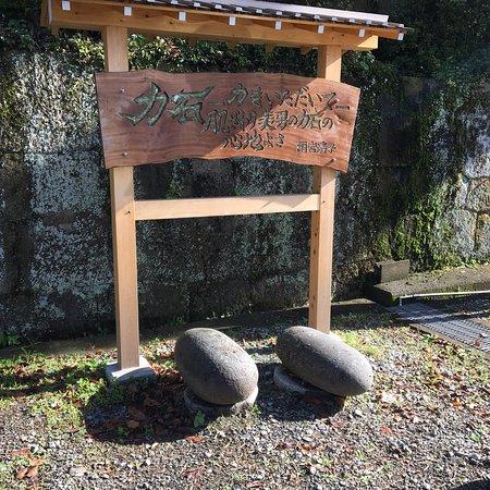 Toi Shrine : photo3.jpg