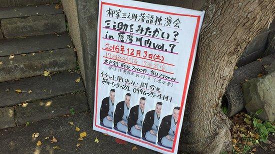 Satsumasendai, Japón: photo0.jpg