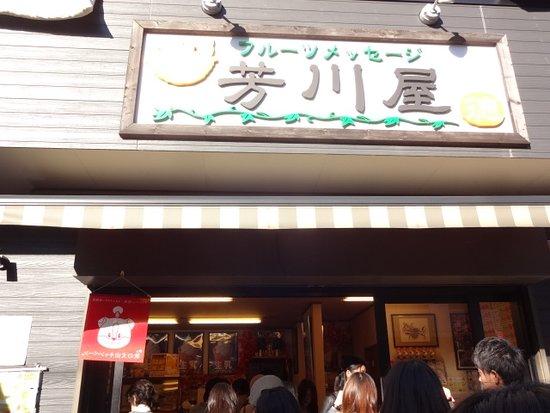 Yoshikawaya Image