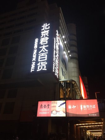 Grand Mercure Beijing Central: photo0.jpg