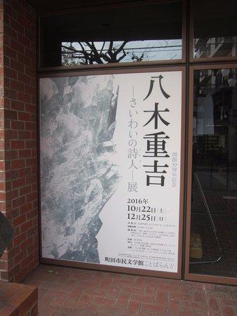 Machida, Japan: 入れ替えも多い