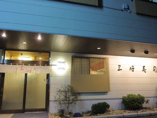Machida, Japón: 改装した