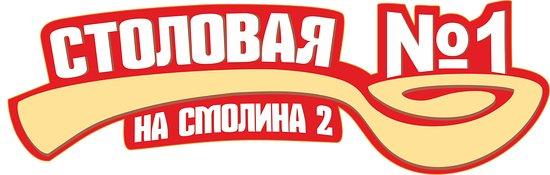 Stolovaya №1