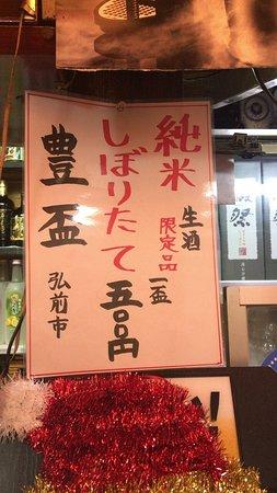 Mutsu, Japon : 限定品だそうです