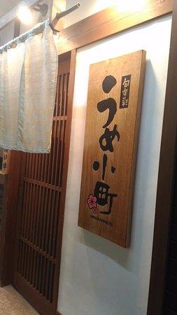 Toyonaka, Japão: 女性だけでやってるので「こまち」