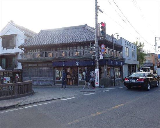 Katori, Japão: '中村屋商店'