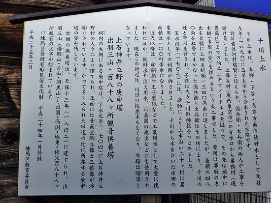 Kamishakujii Tateno Koshinto