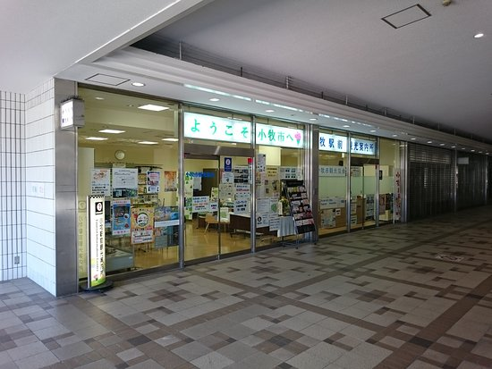 ‪Komaki Ekimae Tourist Information Center‬