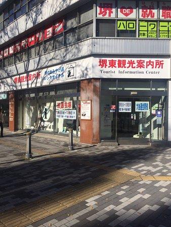 Sakai Higashi Visitor Center
