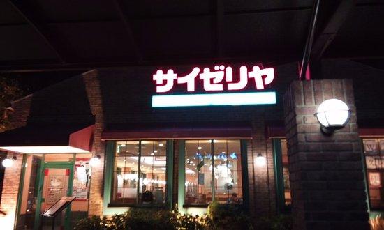 Yokkaichi, Japón: イオンの外にあります