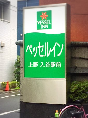 Vessel Inn Ueno Iriya Ekimae : photo0.jpg