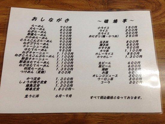 Rishirifuji-cho, Japão: 店裡的菜單