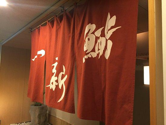 鮨一新, photo1.jpg
