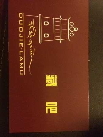Business card of tibetan bar the characters literally say that duojie lamu restaurant business card of tibetan bar the characters literally say that reheart Images